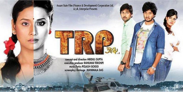 Poster of the 2014 Assamese film 'TRP'. Photo: Magical Assam / Flickr
