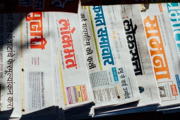Hindi Newspaper