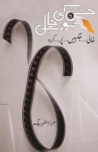 'Hasan Ki Surat-e-Haal' by Mirza Athar Baig. Sanjh Publications, Lahore, 2014.