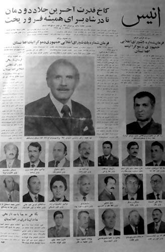 An edition of the Taliban newspaper Shariat. Image courtesy of Shirazuddin Siddiqi