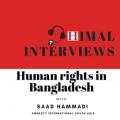Himal Interviews: Human rights in Bangladesh