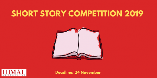 Short Story Competition 2019 (1)