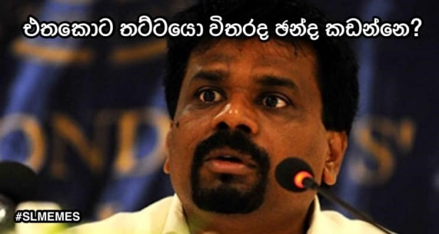 """Then is it only bald people who can break votes?"" JVP's Anura Kumara Dissanayake wonders.<br /> Image: Sri Lankan Memes / Facebook"