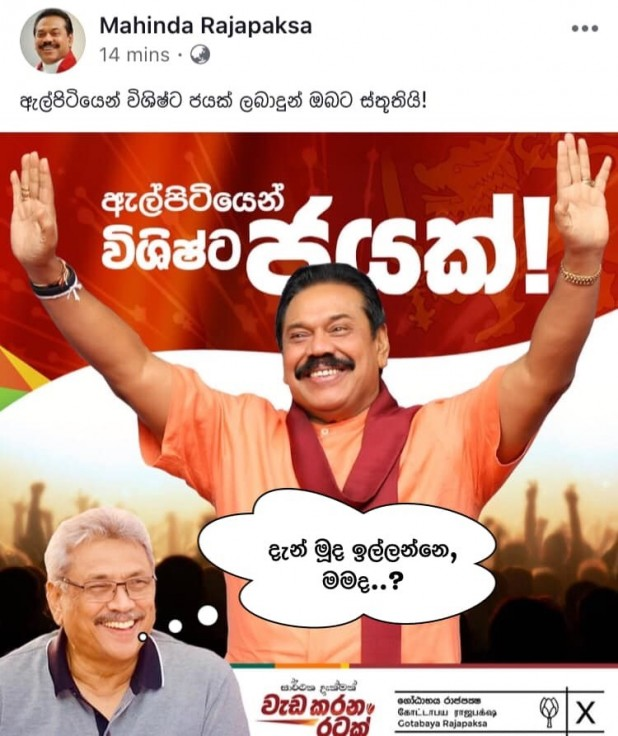 "An SLPP poster announcing a win in a recent local election is doctored with a thought bubble emanating from the presidential candidate. Gotabaya Rajapaksa asks: ""Now, is he contesting, or am I?"" Image: Sri Lankan Memes / Facebook"