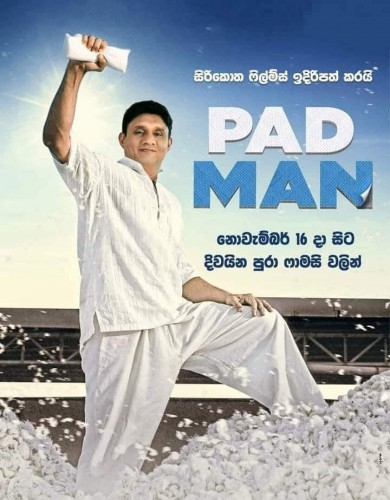 'Pad Man coming to you November 16,' this poster reads, echoing the 'Pad Man' movie poster, while the production is attributed to 'Sirikotha Films' a reference to the UNP's headquarters.<br /> Image: Arunachalam Muruganantham / Facebook
